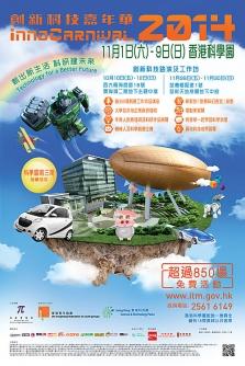 創新科技嘉年丵2014